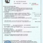 Сертификат соответствия MACO