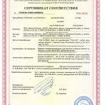 """Сертификат соответствия """"Безопасность и качество"""""""